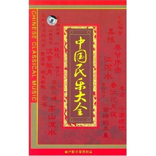 Complete Collection Of Chinese Folk Music(20CD)