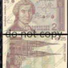 Croatia 25 Dinara Foreign Paper Money