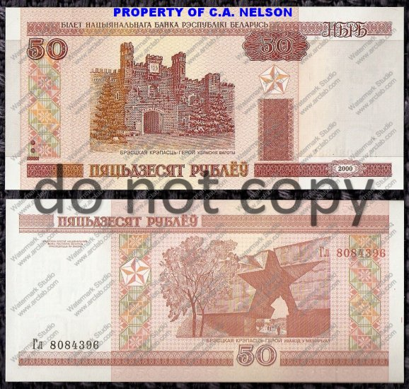 Belarus 50 Rublei Foreign Paper Money Banknote