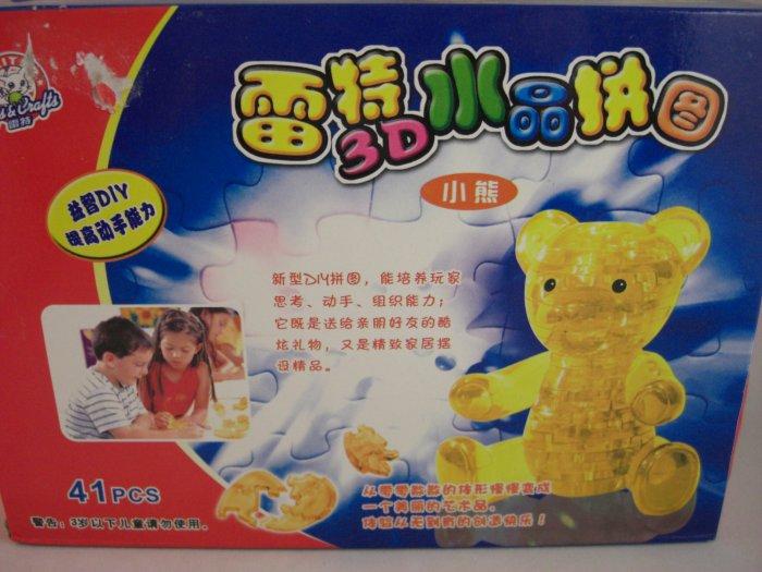 3D Puzzle - Teddy Bear (Yellow)