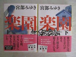 Used Japanese Book Set, Rakuen, Miyabe Miyuki, Mystery, 2010 Bunko