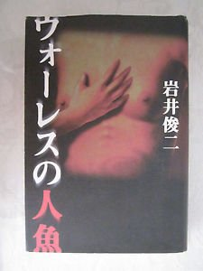 Used Japanese Book,�Wallace no Ningyo, Iwai Shunji 1997 Hard Cover Fiction