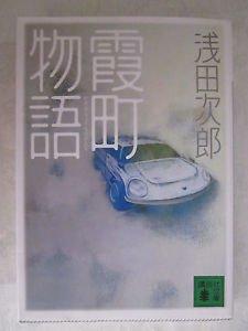 Used Japanese Book,�Kasumichou Monogatari, Asada Jirou, 2000 Bunko