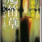 Used Japanese Book, Hatobuesou / Hansai / Kuchite Yukumade Miyabe Miyuki, 2011