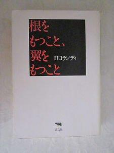 Used Japanese Book,�Newo Motsukoto, Tsubasawo Motsukoto, Taguchi Randy, 2001