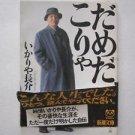 Used Japanese Book、Dameda Korya, Ikariya Chosuke, 2001 Paper Back
