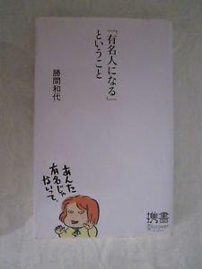 Used Japanese Book�Yuumeijinni Naru To Iukoto, Katsuma Kazuyo, 2012 Paper Back