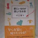 Used Japanese Book, Ieni Irunoga Tanoshikunaru Hon, Nakayama Youko, 2003 Essay