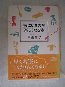 Used Japanese Book,�Ieni Irunoga Tanoshikunaru Hon, Nakayama Youko, 2003 Essay