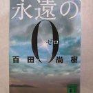 Used Japanese Book, Eien no Zeo, Hyakuta Naoki, 2009, Paper Back Bunko