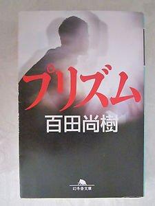 Used Japanese Book,�PRISM, Hyakuta Naoki, 2014, Paper Back Bunko