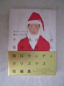 Used Japanese Book, Sonoyoru Bokuha Kisekiwo Inotta by Taguchi Randy 2001 Short