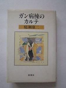 Used Japanese Book, Gan Byoutouno Karute By Niwase Kouji 1982 Hard Cover