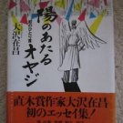 Used Japanese Book, Hino Ataru Oyaji Oosawa Arimasa 1994 Hard Cover Essay