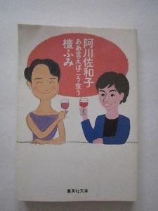 Used Japanese Book�Aaieba Kou Kuu, Agawa Sawako, Dan Fumi, 2001 Bunko Paper Back