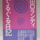 Used Japanese Book, Guru Guru Nikki, Taguchi Randy, 2001 Soft Cover Essay w/ Obi