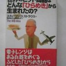 The Big Idea, Sekaino Hit Shouhin,  Steven D. Strauss Japanese Book, Used 2003