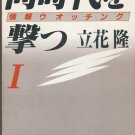"""Used Japanese Book """"Doujidai wo Utsu"""" Tachibana Takashi 1990 Bunko Paperback"""