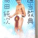 "Used Japanese Book ""Tekitou Kyouten"" Takada Jyunji 2007 Bunko"