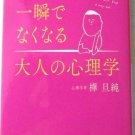 "Used Japanese Book ""Iyanakotoga Isshunde Nakunaru Otonano Shinrigaku"" 2013"