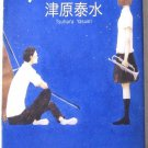 "Used Japanese Book ""Buraban"" Tsuhara Yasumi 2006 Fiction, Bunko"