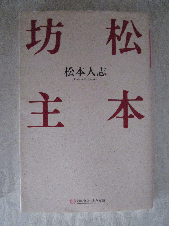 """Used Japanese Book """"Matsumoto Bouzu"""" Hitoshi Matsumoto 2009 Autobiography"""