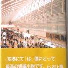 """Used Japanese Book """"Kuukou Nite"""" Murakami Ryuu 2005 Short Stories, Bunko"""