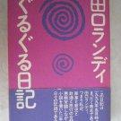 "Used Japanese Book ""Guru Guru Nikki"" Taguchi Randy, 2001 Soft Cover Essay"
