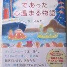 "Used Japanese Book ""Disney Sea deatta Kokoro Atatamaru Monogatari"" Yoshida Yoshi"