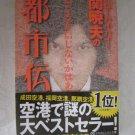 "Used Japanese Book ""Hello Bye Bye Sekiakio no Toshi Densetsu"" 2010 Urban Legend"