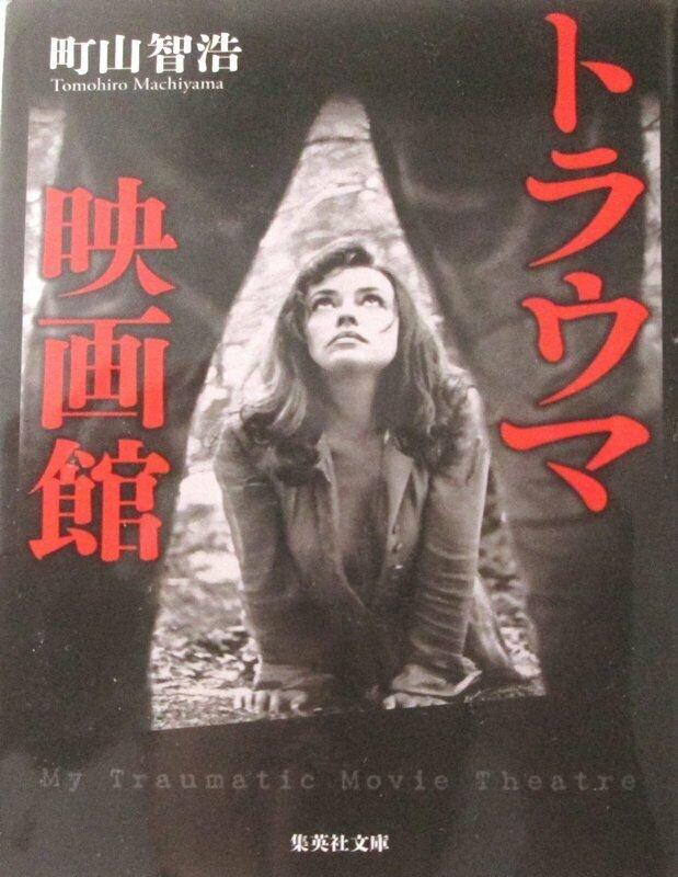 "Used Japanese Book ""Trauma Eigakan""  ������館 Machiyama Tomohiro Bunko Paperback"
