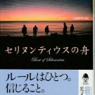 "Used Japanese Book ""セリヌンティウスの船"" Ishimochi Asami Paperback 2008"