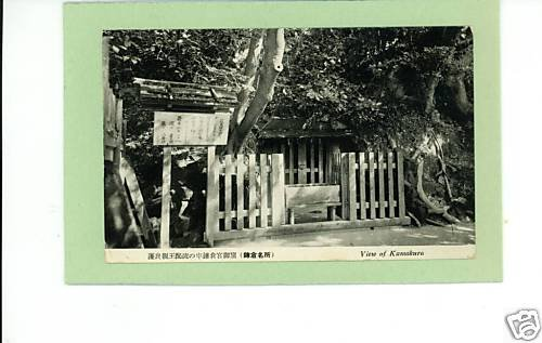 KAMAKURA JAPAN  1957 POSTCARD