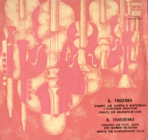 Tishchenko Concerto for flute, piano and string orchestra Op. 54 (1972) Melodiya C10 08193-4