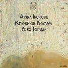 CONTEMPORARY MUSIC OF JAPAN VOL.5 Akira Ifukbe Kiyoshige Yuzo Toyama RCA Victor VDC 5505 Japan