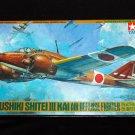 Tamiya 1:48 Hyakushiki Shitei III Air Defense Fighter Kit No 61056
