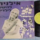 Israel LP--ILANIT--MELODIN--1974-Hed-Arzi BAN-14455--NM