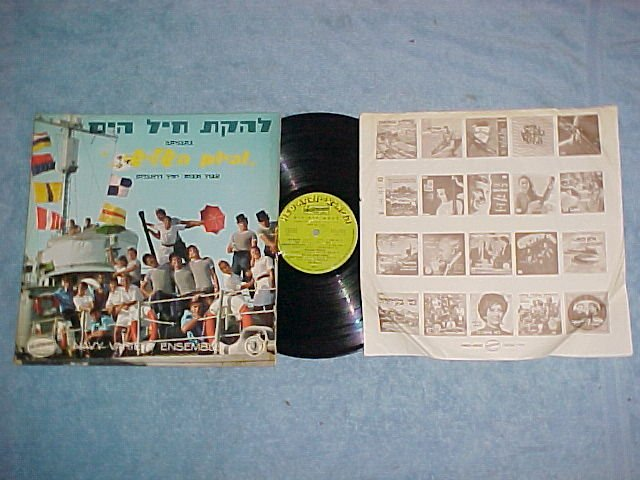 Israel LP-THE NAVY VARIETY ENSEMBLE--Hed-Arzi BAN-14049