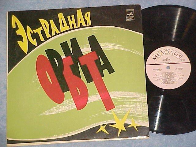 USSR/Soviet/Russia LP--Melodiya 33C 60-05007-08--'70's