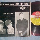 "10"" Taiwan LP--Universal TSR-120--No6--THE CRYING HEART"