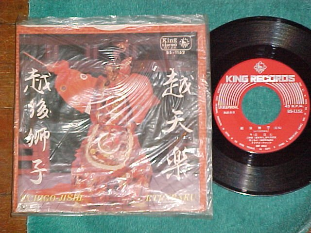 Japan 45 w/PS--ECHIGO-JISHI--ETENRAKU--King BS-1152--NM
