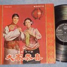 NM/VG+ Hong Kong LP--Fung Hang Records FHLP-537