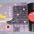 NM/VG+ Stereo 1963 Japan Import LP--King Records SKJ-2