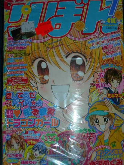 Ribon Magazine RARE Manga FUROKU NEW 7/2004
