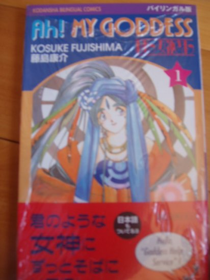 Oh My Goddess Bilingual Manga Volume 1