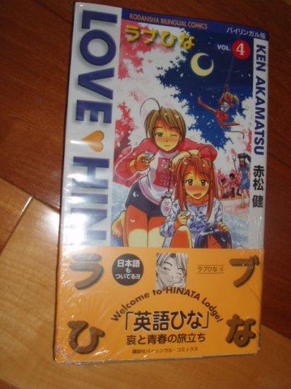 Love Hina Bilingual Manga Volume 6