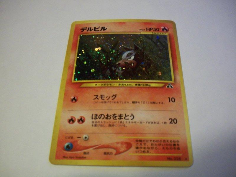Pokemon 1x Holo Houndour (Japanese) (Neo Discovery) Mint (Free US Shipping)