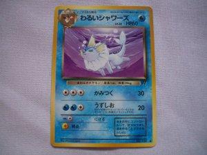 Pokemon 1x Dark Vaporeon (Japanese) (Team Rocket) NM (Free US Shipping)