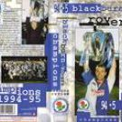 Blackburn Rovers 1994/95 Season Review