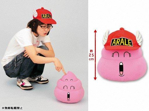 Dr. Slump ARALE CHAN Super DX Hat Wear Unchi Plush Doll
